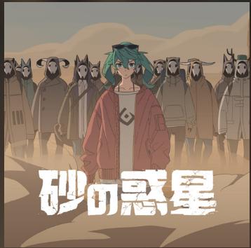 砂の惑星(砂之行星)歌词谐音 米津玄師日语