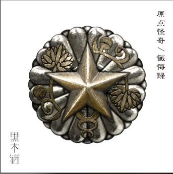懺悔録歌词谐音 黒木渚 (KUROKI NAGISA)日语