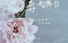 奔婚舞台歌词谐音 邓志舜粤语歌曲