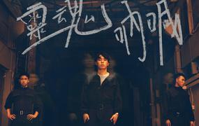 灵魂呐喊歌词谐音 Pandora樂隊粤语歌曲