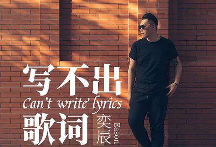 写不出歌词歌词谐音 奕辰粤语歌曲