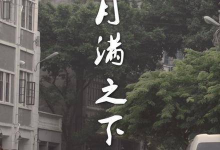月满之下歌词谐音 邓志舜粤语歌曲