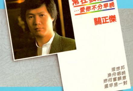 关正杰-《迟早是一对》粤语普通话谐音歌词谐音 关正杰粤语歌曲