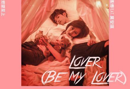 Lover(BeMyLover)歌词谐音 冯博feat.莫安琪粤语歌曲