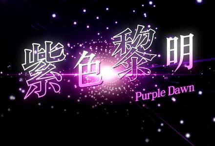 紫色黎明歌词谐音 神奇胶粤语歌曲