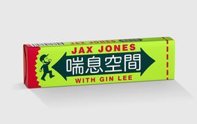 喘息空间歌词谐音 Jax Jones/李幸倪粤语歌曲