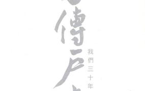 岁月无情歌词谐音 郑少秋粤语歌曲
