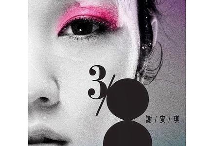 43898歌词谐音 谢安琪粤语歌曲