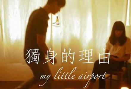 独身的理由歌词谐音 my little airport粤语歌曲