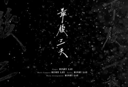 色戒歌词谐音 刘卓轩 Hinry粤语歌曲