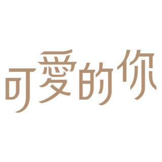 友谊万岁歌词谐音 杨千嬅粤语歌曲