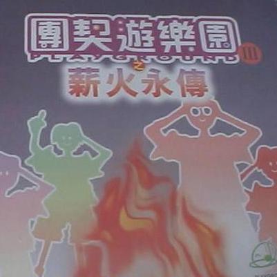 偶然遇上的惊喜歌词谐音 音乐2000粤语歌曲