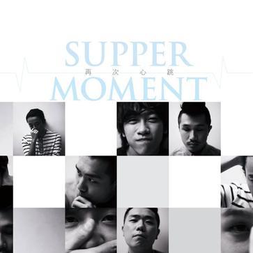 最安静的时候歌词谐音 Supper Moment粤语歌曲
