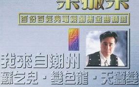 天籁.星河传说歌词谐音 叶振棠粤语歌曲