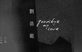 Goodbyemylove歌词谐音 刘浩龙粤语歌曲