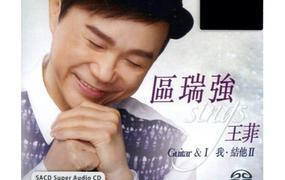 邮差歌词谐音 区瑞强粤语歌曲