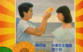 沙滩中的脚印歌词谐音 陈百强粤语歌曲