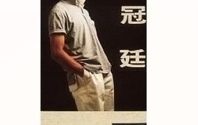 男人四十歌词谐音 卢冠廷粤语歌曲
