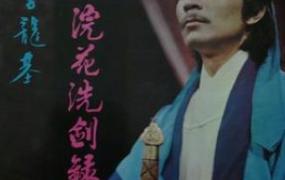浣花洗剑录歌词谐音 李龙基粤语歌曲