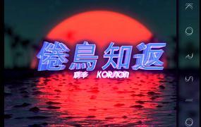 倦鸟知返歌词谐音 穷辛Korsion粤语歌曲