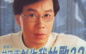 梦的预言歌词谐音 蔡国权粤语歌曲
