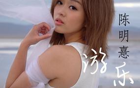 游乐歌词谐音 陈明憙Jocelyn粤语歌曲
