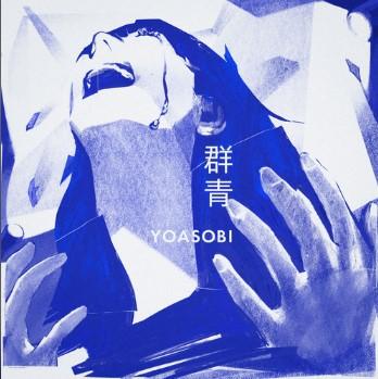 群青歌词谐音 YOASOBI(ヨアソビ)日语