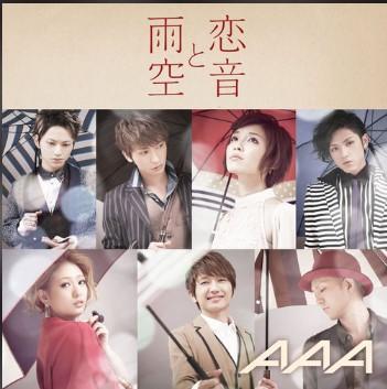 恋音と雨空(恋歌与雨天)歌词谐音 AAA日语