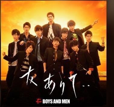 梦で终わらないで歌词谐音 BOYS AND MEN日语