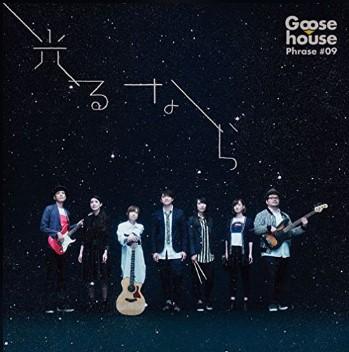 冬のエピローグ(冬天的尾声)歌词谐音 Goose house日语