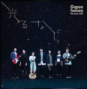 光るなら(若能绽放光芒)歌词谐音 Goose house日语