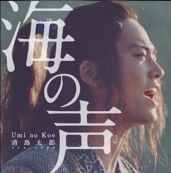海の声 (海之声)歌词谐音 桐谷健太日语