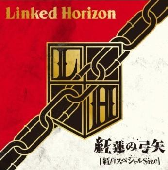 红莲の弓矢(红莲的弓矢)(红白スペシャルSize)歌词谐音 Linked Horizon日语