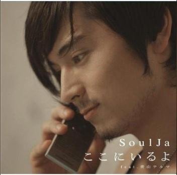 ここにいるよ(我就在这里)(留在我身边)歌词谐音 SoulJa/青山黛玛日语