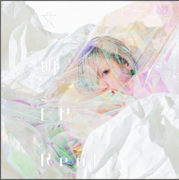 失楽园(Lost Paradise)歌词谐音 Reol(れをる)日语