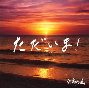 ただいま!(我回来了!)歌词谐音 湘南乃风日语